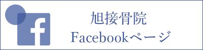 旭接骨院facebook
