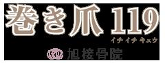 浜松で街中から一番近い接骨院【旭接骨院】 オンライン無料カウンセリング実施しております。